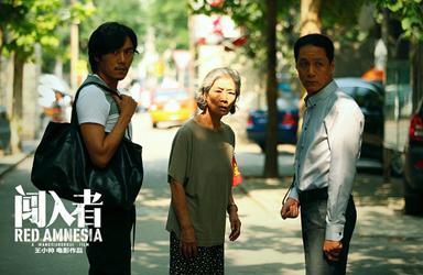 films_Wang_Xiaoshuai_Red_Amnesia_Lu_Zhong_avec_Qin_Hao_et_Feng_Yuanzheng
