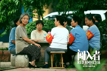films_Wang_Xiaoshuai_Red_Amnesia_Meijuan_avec_le_comite_de_quartier