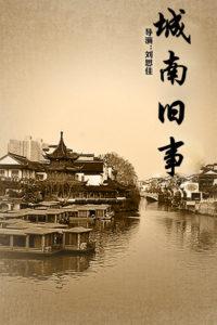 """Affiche du film """"Souvenir du vieux Pékin"""""""
